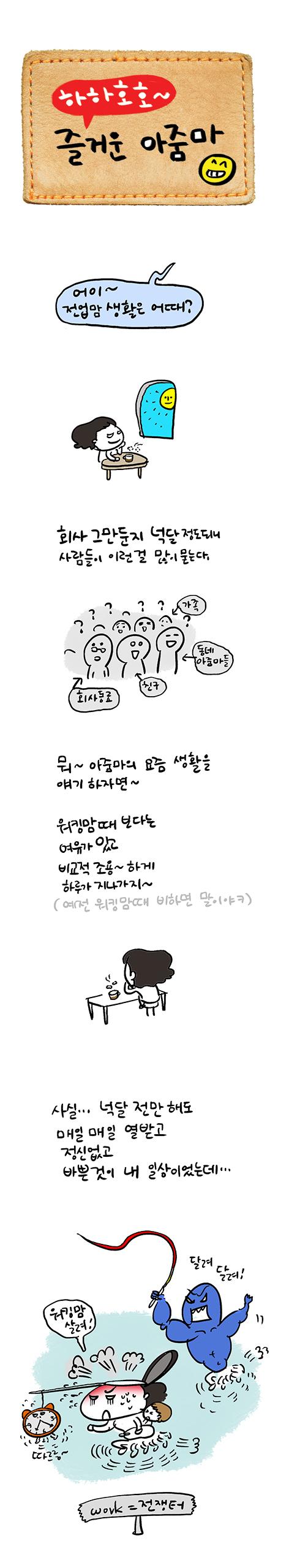 한겨레베이비트리백수생활전업맘1.jpg