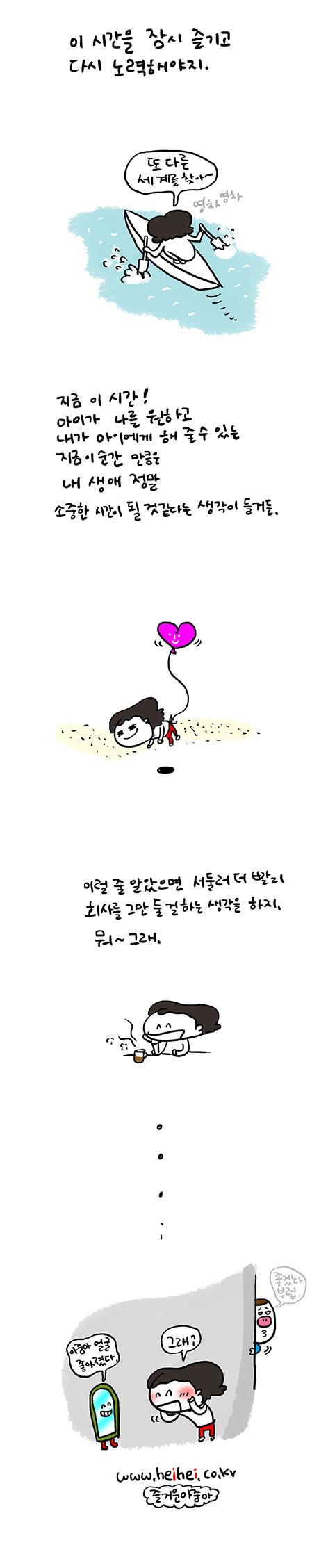 한겨레베이비트리백수생활전업맘3.jpg