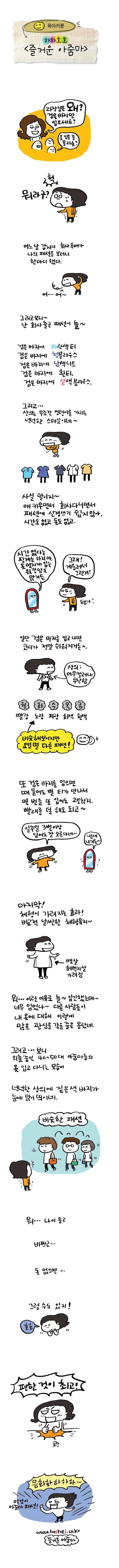 한겨레베이비트리육아카툰아줌마패션1.jpg