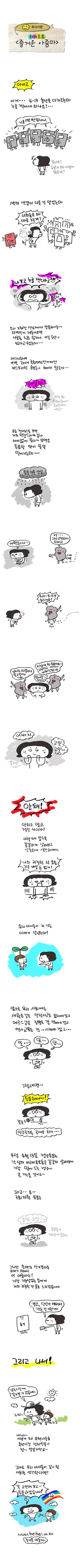 한겨레육아카툰국회의원선거투표.jpg