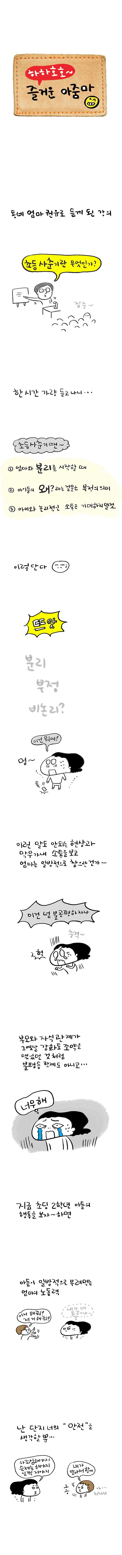 육아카툰웹툰초등사춘기1.jpg