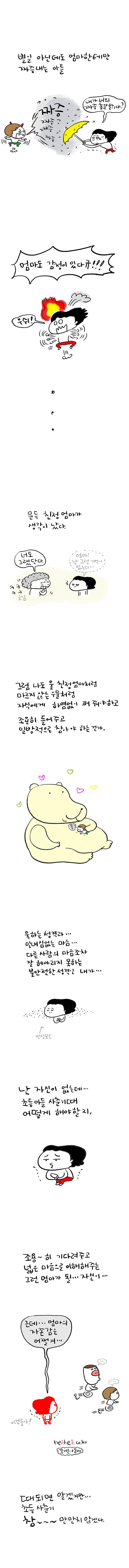 육아카툰웹툰초등사춘기2.jpg