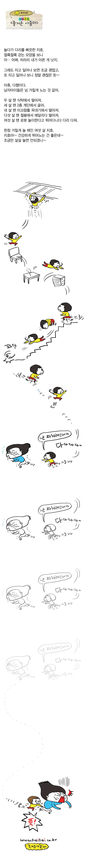 한겨레베이비트리생생육아카툰다쳐1.jpg