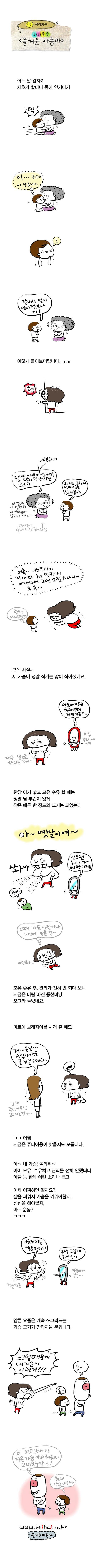 헌겨레육아카툰워킹맘가슴카툰.jpg