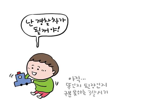 베이비트리생생육아다섯살의꿈1.jpg
