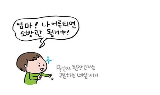 베이비트리생생육아다섯살의꿈2.jpg