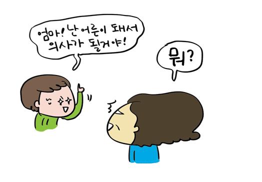 베이비트리생생육아다섯살의꿈3.jpg