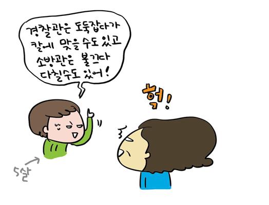베이비트리생생육아다섯살의꿈4.jpg