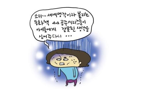 워킹맘카툰유아동화책왕자와공주3.jpg