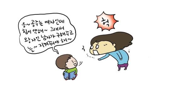 육아웹툰공주동화시리즈2.jpg