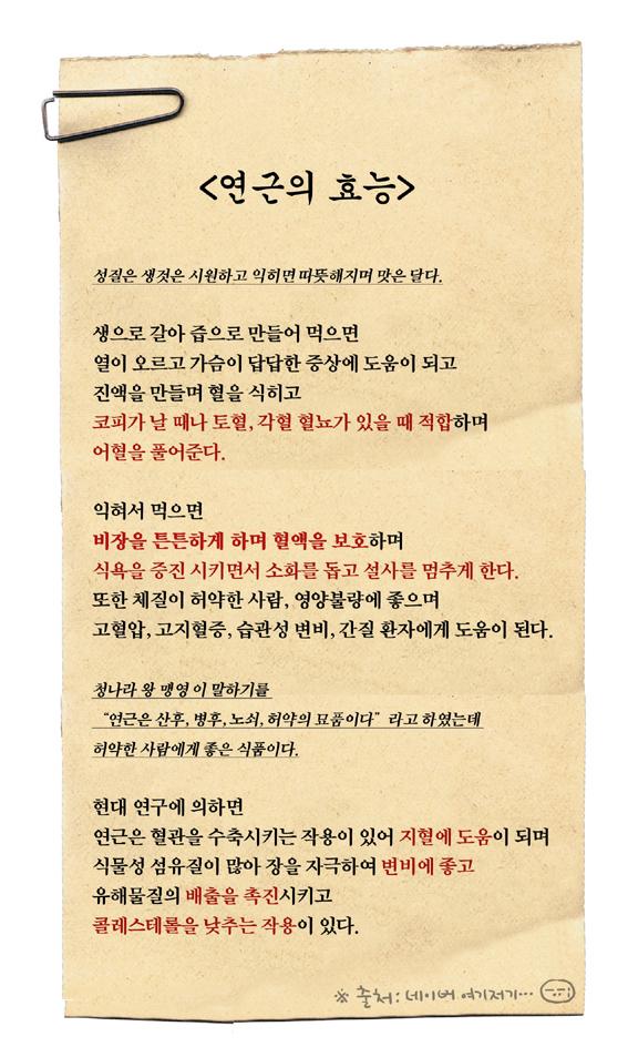 연근튀김연근조림10.jpg