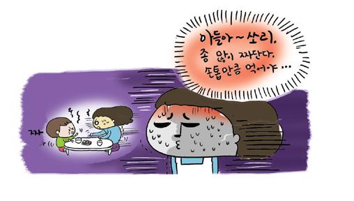워킹맘카툰연근조림09.jpg
