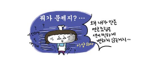 육아웹툰연근조림06.jpg