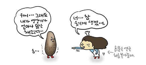 한겨레베이비트리연근조림044.jpg