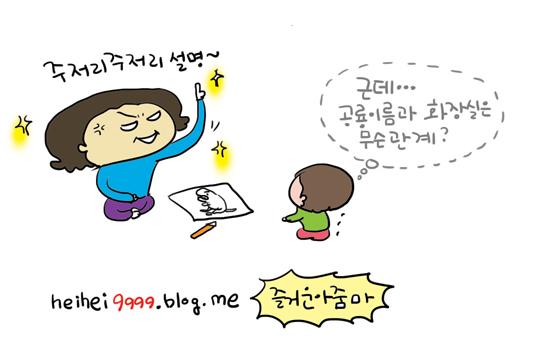 카툰웹툰다섯살아이질문09.jpg
