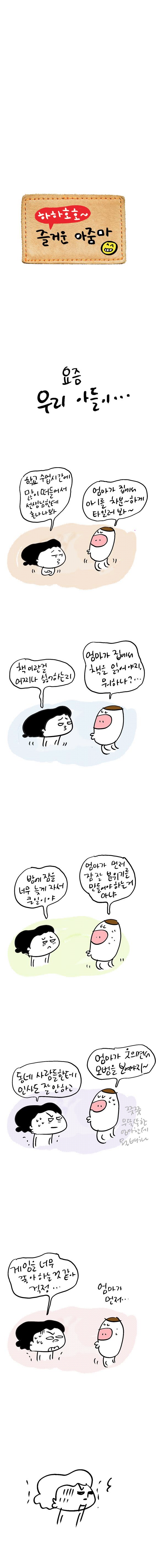 육아카툰웹툰엄마가알아서1.jpg