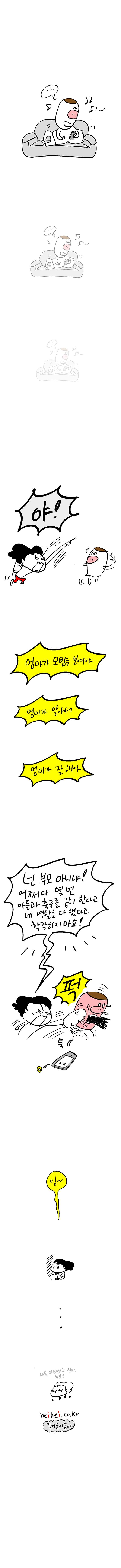 육아카툰웹툰엄마가알아서2.jpg