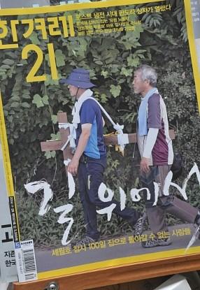 한겨레21.jpg
