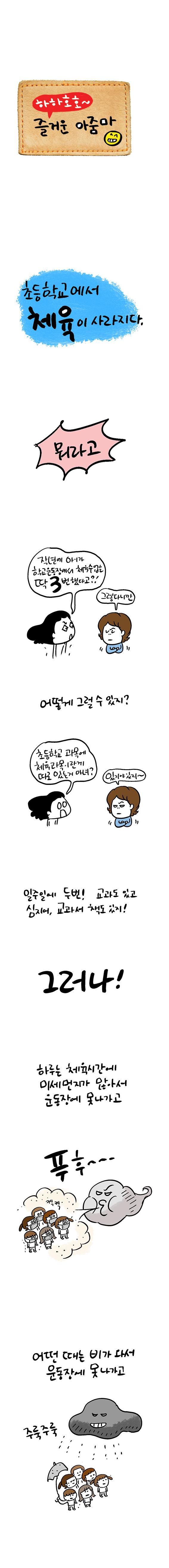 육아카툰초등학교체육수업미세먼지01.jpg