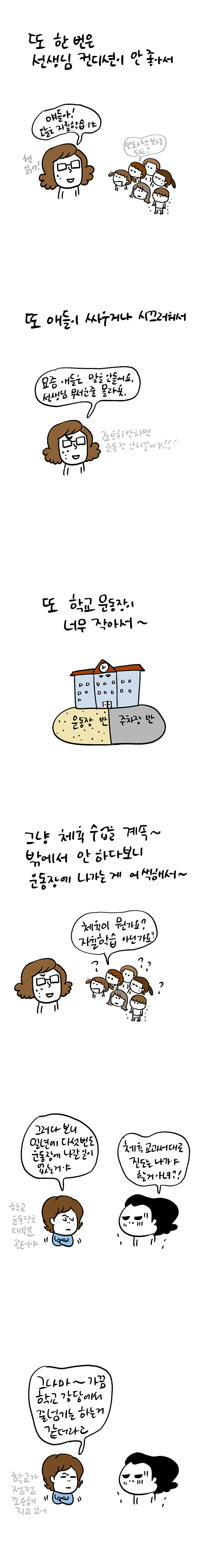 육아카툰초등학교체육수업미세먼지02.jpg