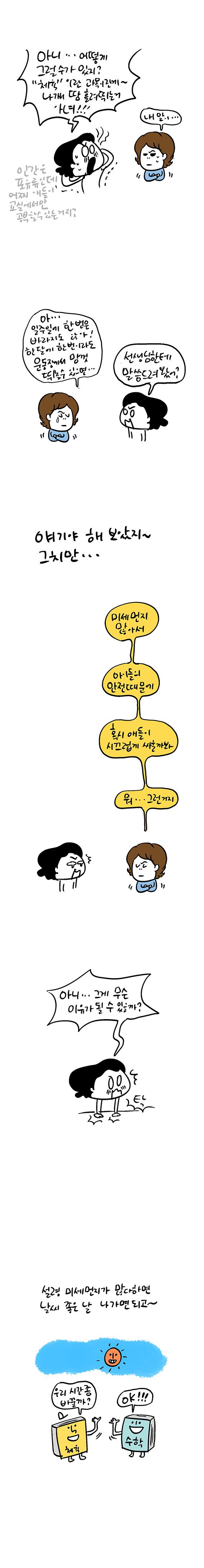 육아카툰초등학교체육수업미세먼지03.jpg