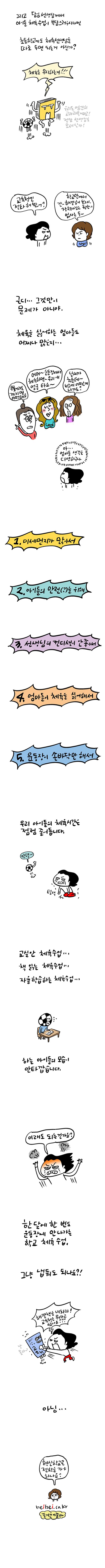 육아카툰초등학교체육수업미세먼지04.jpg