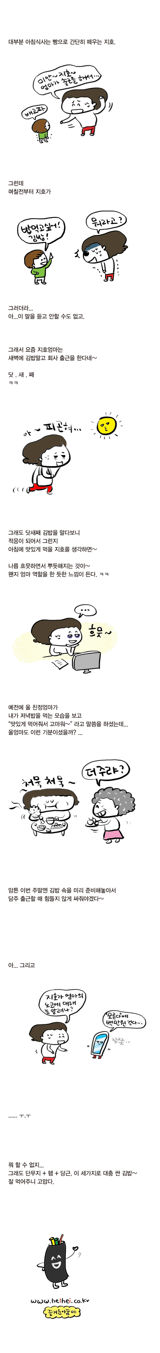 한겨레베이비트리육아카툰유아식단.jpg