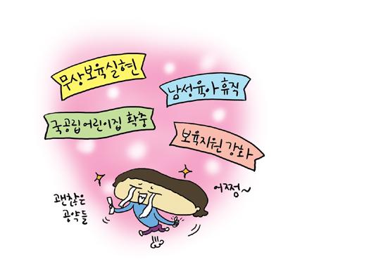 육아웹툰새누리당대선공약03.jpg