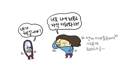 육아카툰민주당대선공약02.jpg