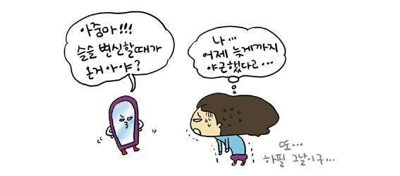 육아웹툰추석변신노예02.jpg