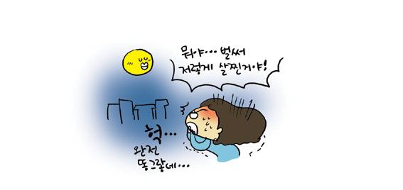 육아카툰추석변신노예01.jpg