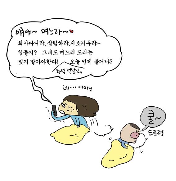즐거운아줌마추석변신노예12.jpg