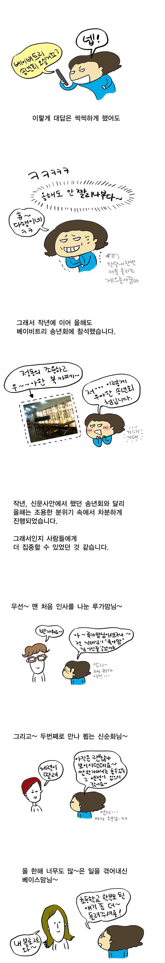 한겨레베이비트리송년회후기1.jpg