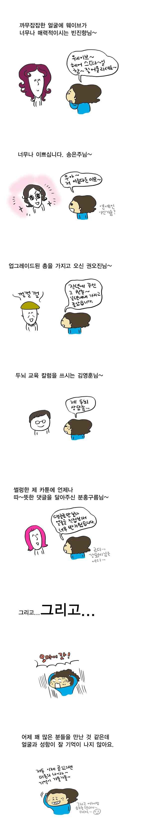 한겨레베이비트리송년회후기2.jpg