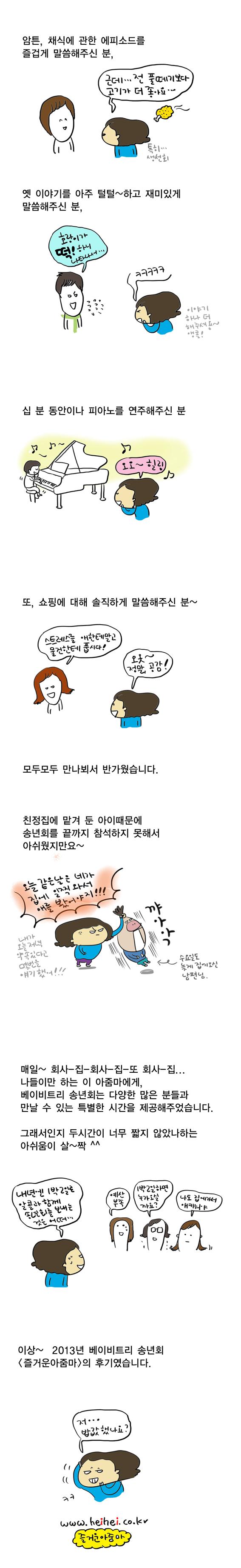 한겨레베이비트리송년회후기333.jpg