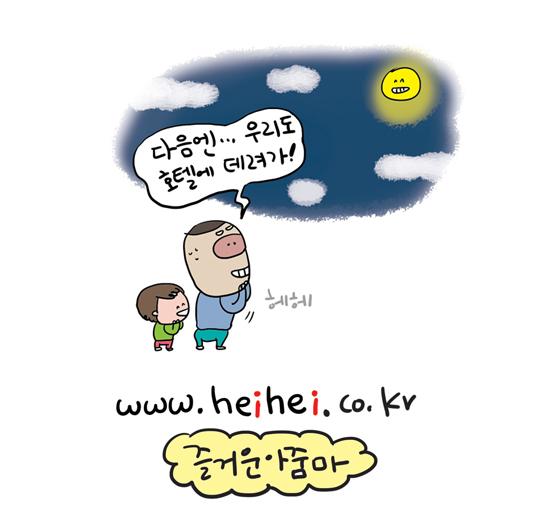 추석연휴베이비트리힐링여행13.jpg