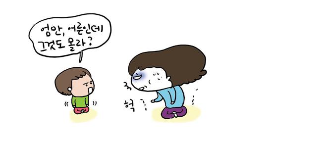 육아카툰북한핵미사일_04.jpg