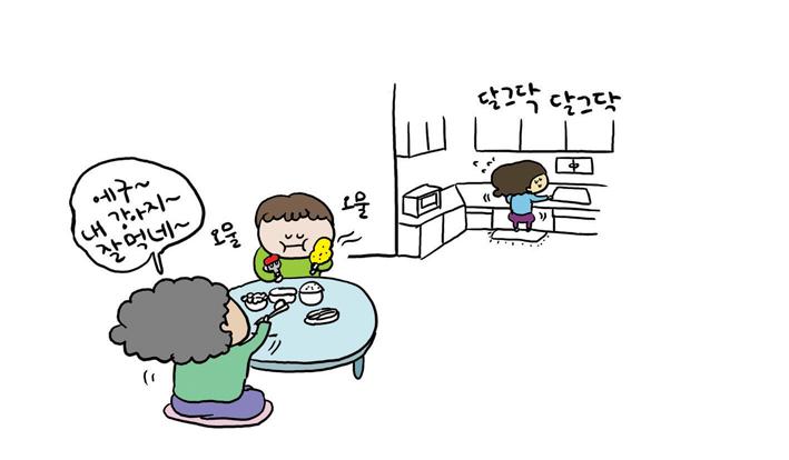육아카툰설명절아침식사01.jpg