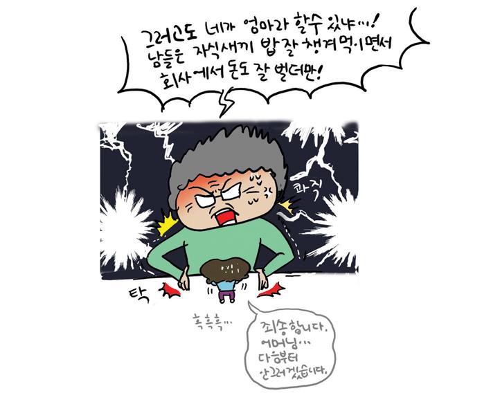 한겨레육아카툰설명절07.jpg