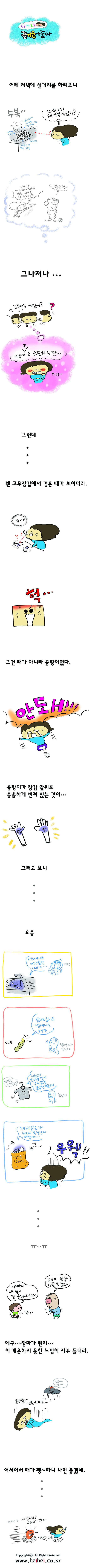 베이비트리육아카툰장마와폭염.jpg