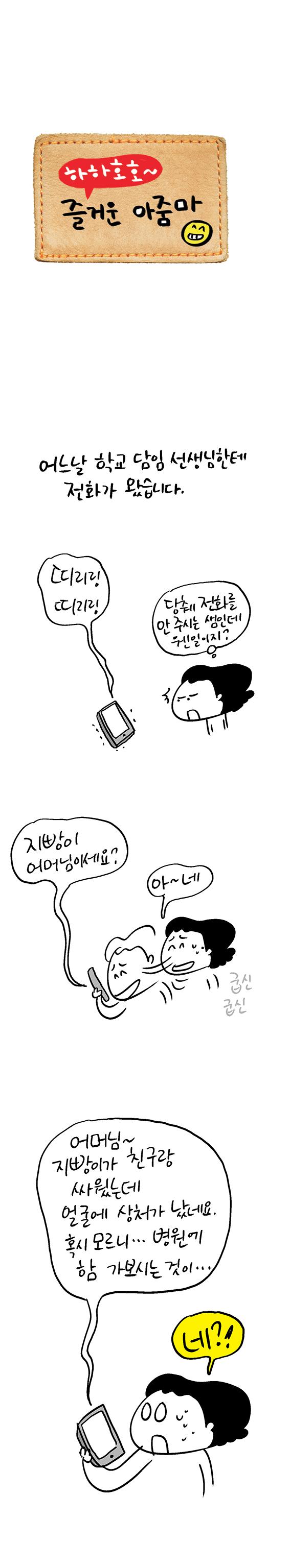 육아카툰초등아들싸움상처11.jpg
