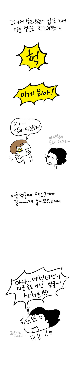 육아카툰초등아들싸움상처22.jpg