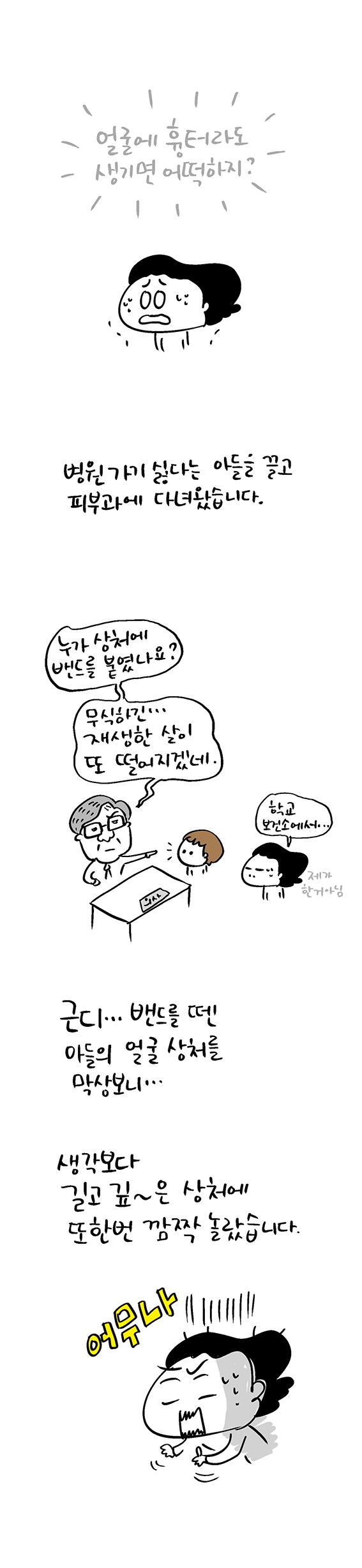 육아카툰초등아들싸움상처33.jpg