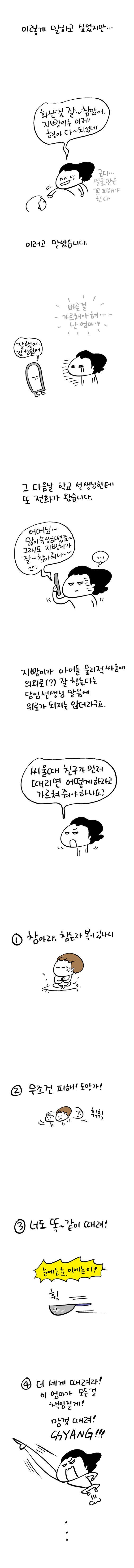 육아카툰초등아들싸움상처66.jpg