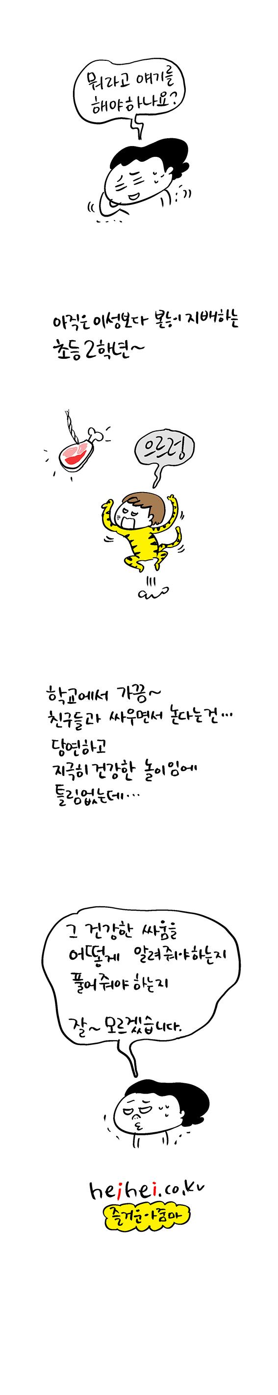 육아카툰초등아들싸움상처77.jpg