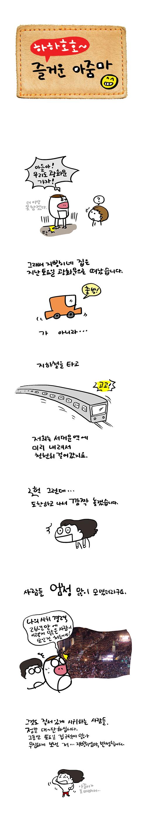 촛불집회광화문박근혜하야탄핵1.jpg