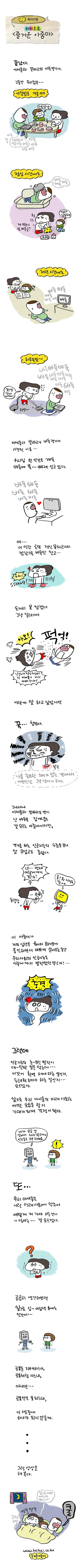한겨례베이비트리육아카툰인공지능.jpg