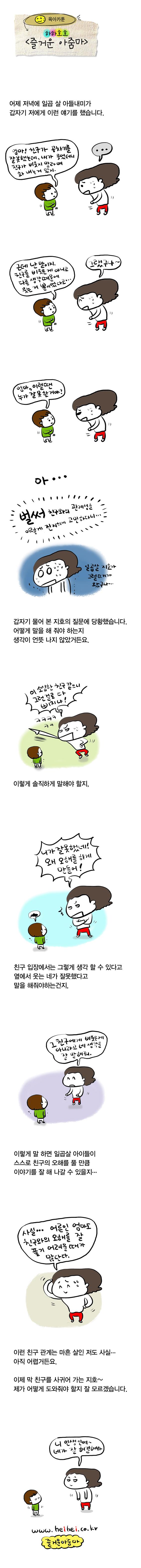 한겨레육아카툰워킹맘카툰친구.jpg