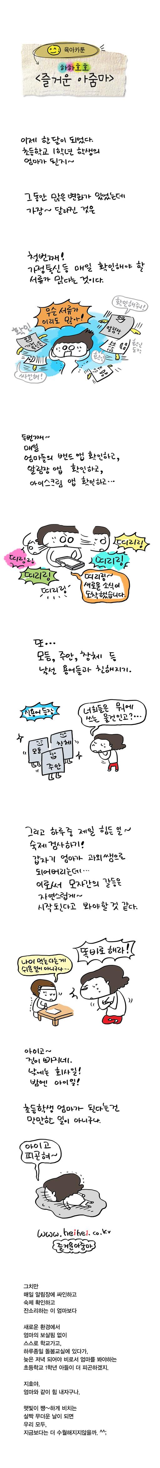한겨레육아카툰초등학교1학년엄마.jpg