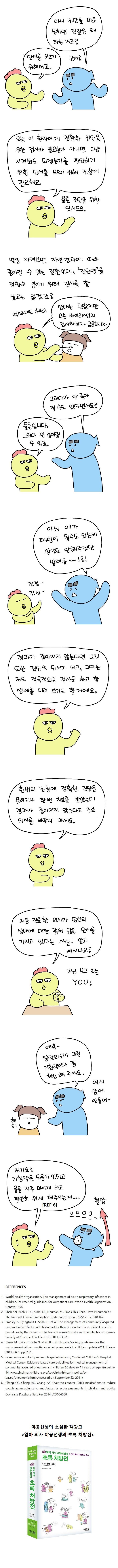 20181019_진단명_(2)copy.JPG